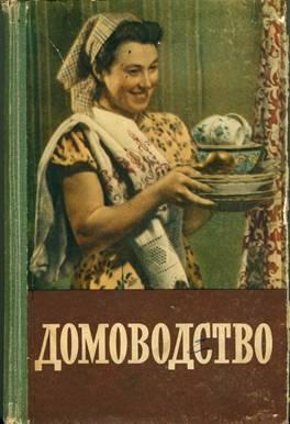 домоводство ссср 1960 год руководство для хорошей жены читать онлайн - фото 6