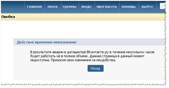 Не работает сайт вконтакте почему не