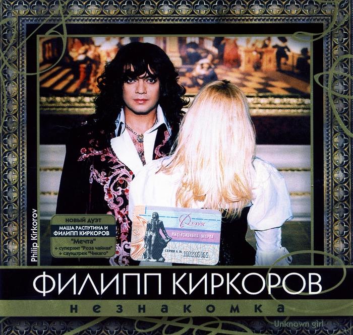 Киркоров дуэты скачать бесплатно mp3