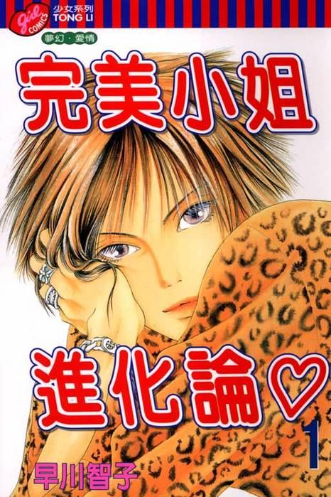 «Семь Обличий Надэсико Ямато» — 2006 - 2007