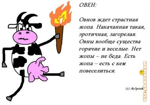 прикольные картинки гороскоп: