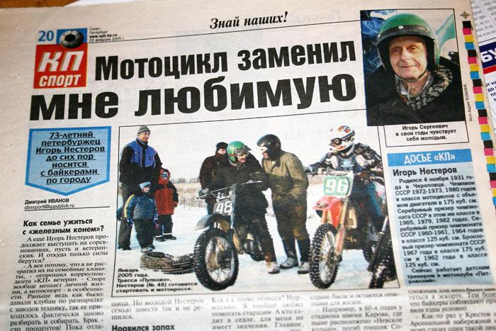 Пресса о Нестерове Игоре Сергеевиче