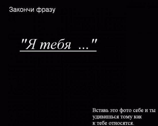 Закончи фразу)))