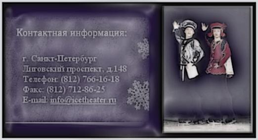 Санкт-Петербургский государственный детский ледовый театр, ледовое шоу, детские спектакли на льду