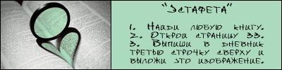 5229525_yestafeta (400x100, 41Kb)