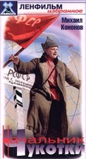 Плакат к фильму Начальник Чукотки