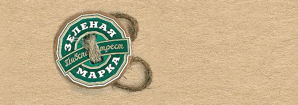 Зелёная марка. Фото с сайта www.greenmark.ru