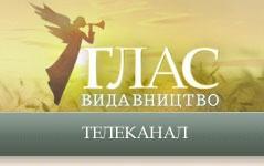 """Телеканал """"Глас"""", """"Спасите наши души!"""" и СМИ православные """" Релігія в Україні. Вера и религия. Философия и религия в Украине"""