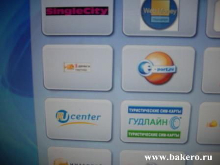 Яндекс-Деньги: Оплата через платежный терминал
