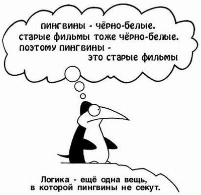 8806501_15569779_14875508_pingvin (400x389, 58Kb)