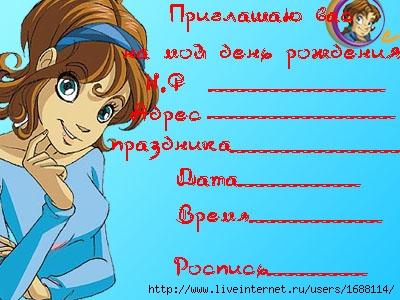 Приглашение раскраска на день рождения девочки