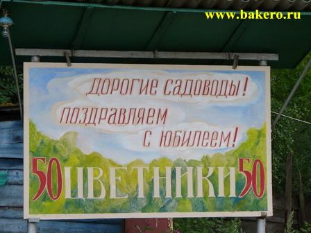 """Садоводческое товарищество """"Цветники"""""""