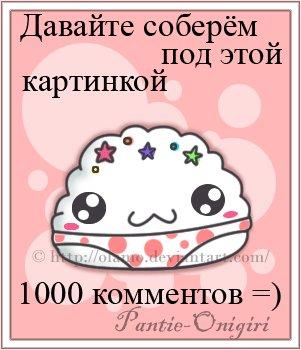 12082516_10141147_kommentuy (301x350, 29Kb)