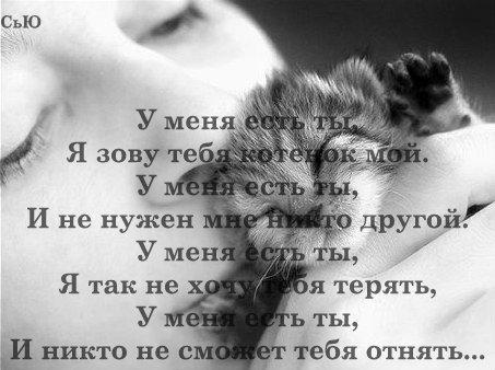 Стих ты мне нужен как никто другой