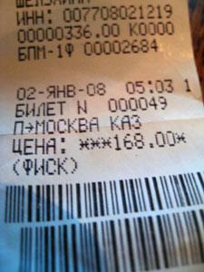 bilet (225x300, 21Kb)