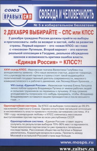 СПС-Союз Правых Сил