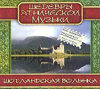 2004 - Шедевры Этнической Музыки: Шотландская Волынка