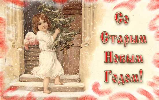 http://img1.liveinternet.ru/images/attach/b/3/14/529/14529741_staruyy_novuyy_god.jpg