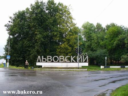Городское поселение Львовский Подольского района Московской области