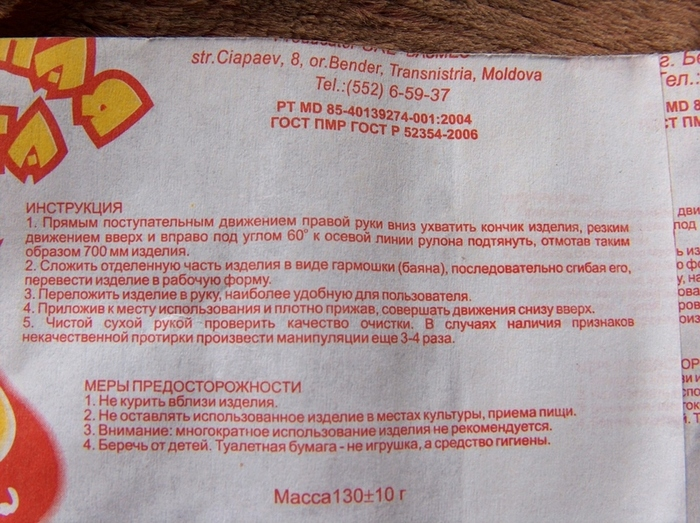 http://img1.liveinternet.ru/images/attach/b/3/14/764/14764210_Toilet_Paper.jpg