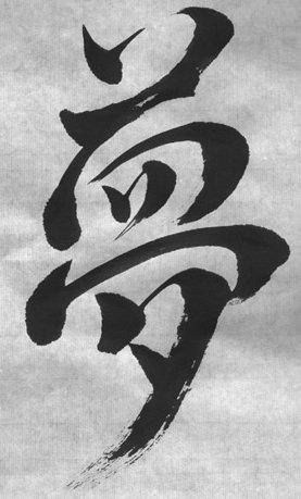 Скачать бесплатно китайски иероглифы в картинках 13
