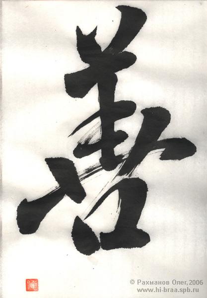 Японская каллиграфия :: иероглифы, японские иероглифы, китайские иероглифы, значение иероглифов, сочетания иероглифов...