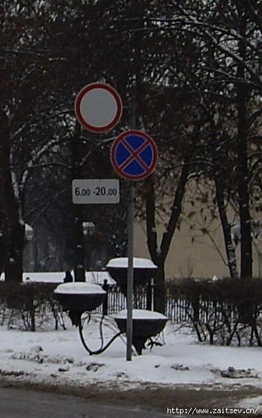 """Мытищи: знак """"Движение запрещено"""" около театра ФЭСТ"""