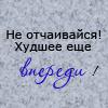 16969611_20396804_tekst1 (100x100, 41Kb)