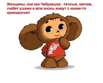 17055898_4eburashka (340x275, 22Kb)