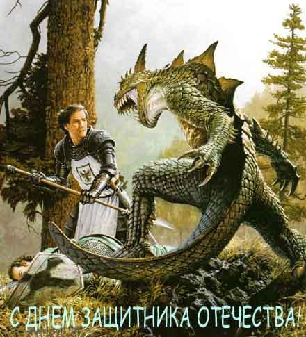 http://img1.liveinternet.ru/images/attach/b/3/18/535/18535874_S_dnem_zaschitnika.jpg