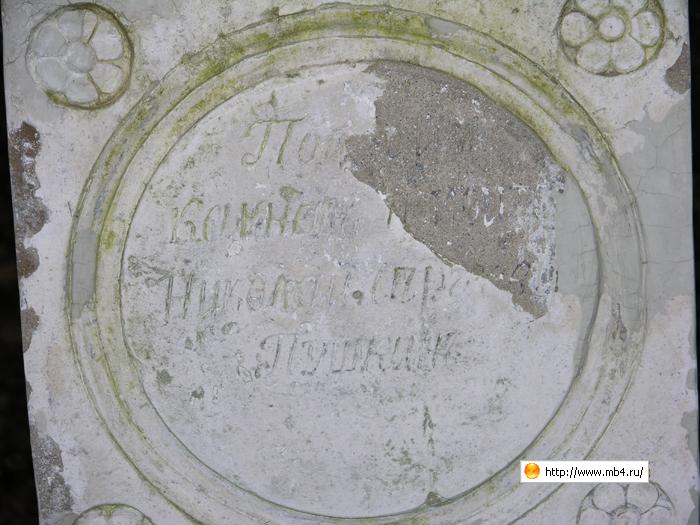 надгробный камень на могиле брата А.С.Пушкина