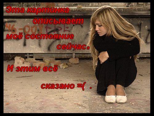 http://img1.liveinternet.ru/images/attach/b/3/18/781/18781390_13326342_8525800_19709384_8890662__depressiya1.jpg