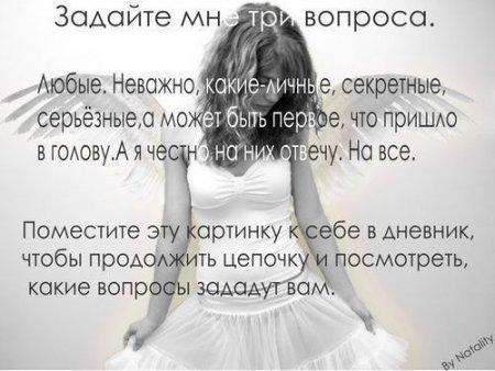 1204650642_8114024_zaday_mne_3_voprosa_lyubuyh_ya_otvechu (450x338, 37Kb)
