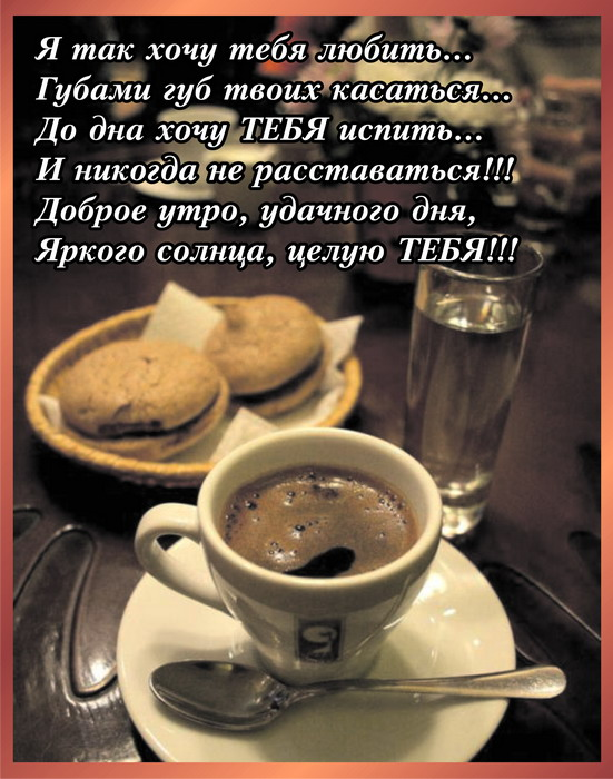пожелание доброго утра и хорошего дня в картинках