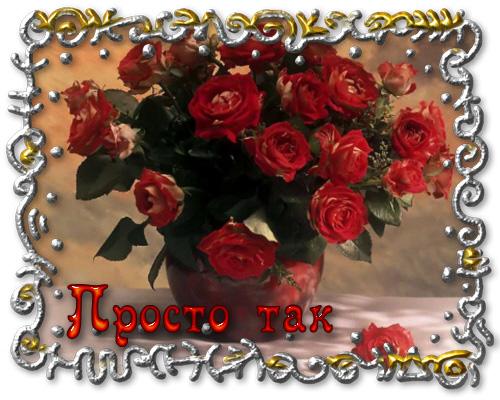 Две открытки-Просто Так!!!. Обсуждение ...: arnusha.ru/post150666551