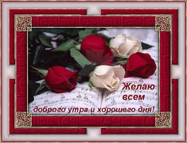http://img1.liveinternet.ru/images/attach/b/3/20/578/20578974_9322563_dobrogo_utra.jpg