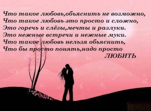 Стих про любовь