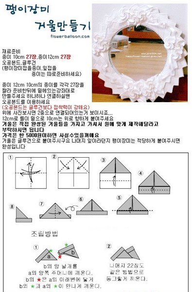 Оригами модульное рамка для схема
