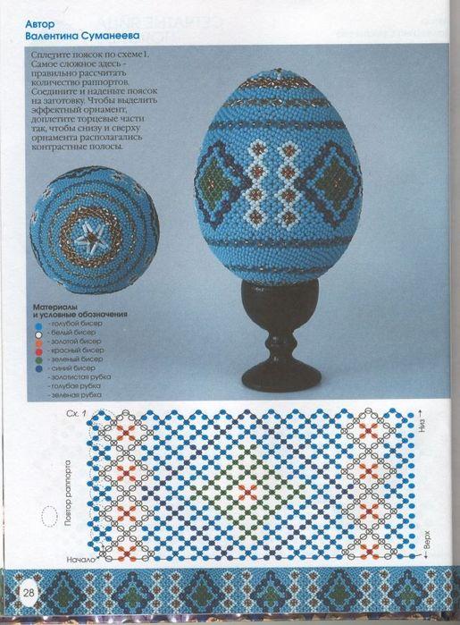 Еще ряд схем оплетения пасхальных яиц: http://present.my1.ru/load/37-1-0-267.  Готовимся к Пасхе.  Пасхальные яйца.