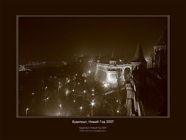 Будапешт. Серия «Мои города»