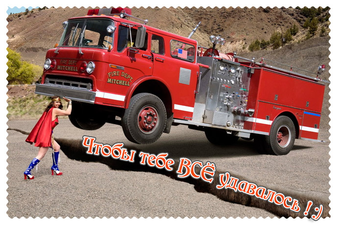 Поздравления днем рождения пожарного
