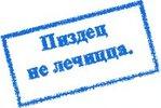1206525463_20369768_1205517327_pizdec1 (149x100, 5Kb)