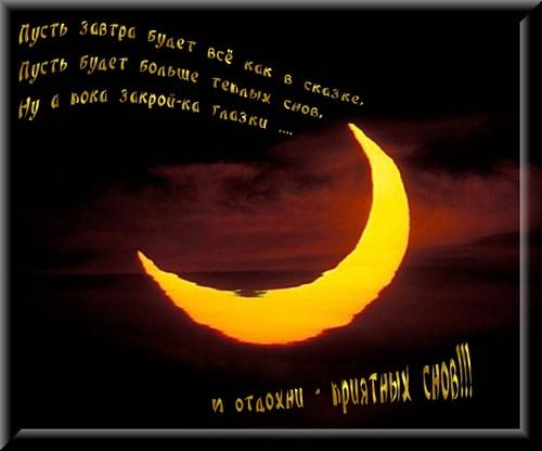 Смс пожелания спокойной ночи главная