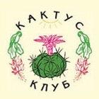 МКЛК - Московский Клуб Любителей Кактусов - Приглашаем всех любителей кактусов и суккулентов