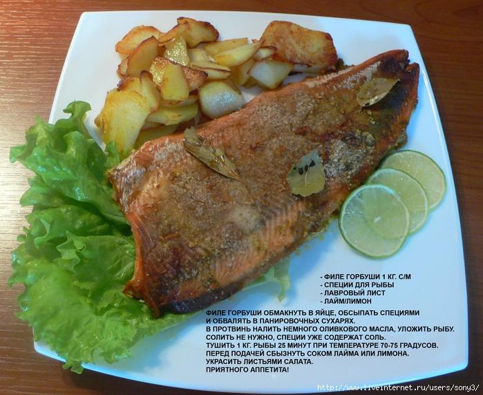 Филе горбуши запеченная рецепт