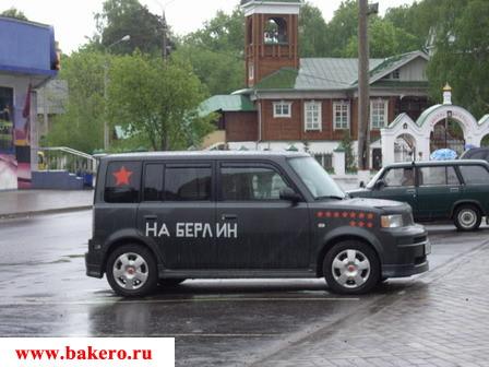 На Берлин! Honda Element