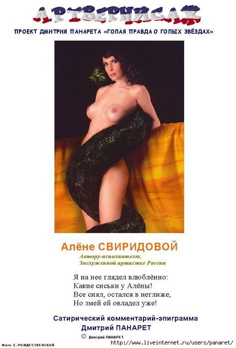 Порно Екатерина Обнаженная Правда