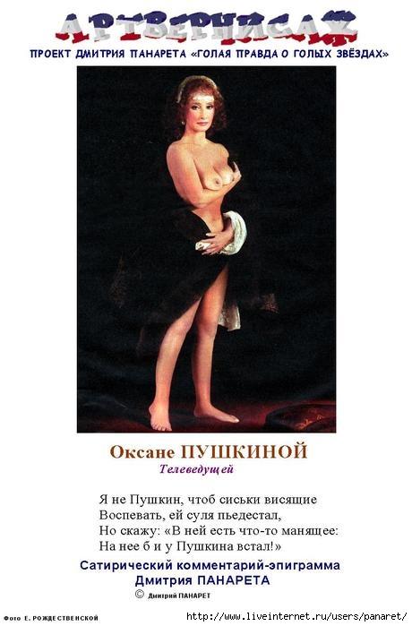 oksana-iz-golaya