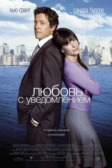 Любовь с уведомлением / Two Weeks Notice (2002)