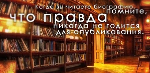 http://img1.liveinternet.ru/images/attach/b/3/27/336/27336270_Biografiya.jpg